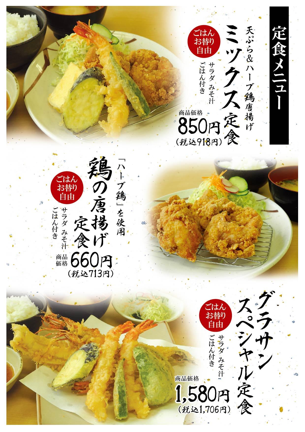 定食メニュー02